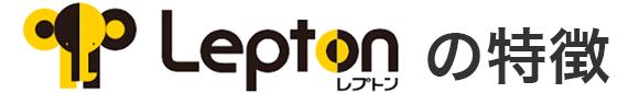 leptonの特徴