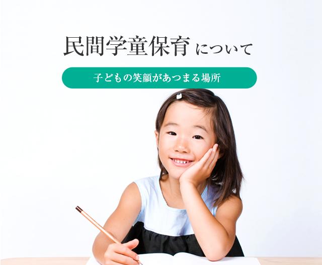 民間学童保育について