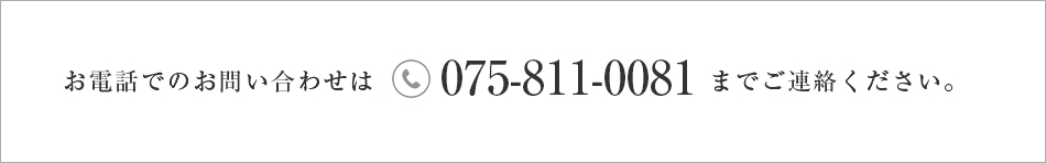 075-811-0081