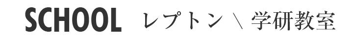 レプトン 学研